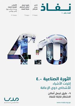 NAFATH ISSUE 10 Arabic