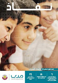 Nafath 4 Arabic