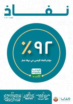 NAFATH ISSUE 6 Arabic