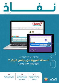 NAFATH ISSUE 7 Arabic