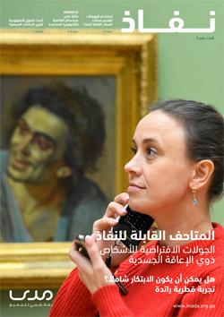 NAFATH ISSUE 9 Arabic