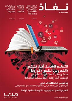 Nafath 13 Arabic