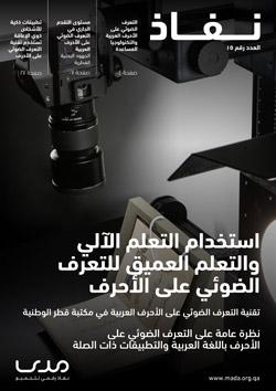 Nafath 15 Arabic