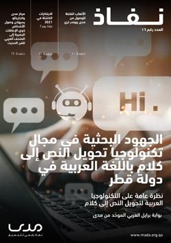 Nafath 16 Arabic
